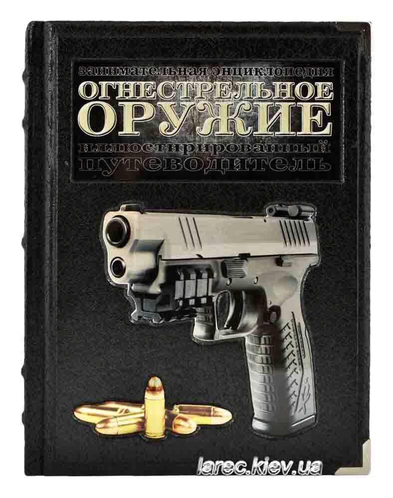 Фото категории Подарочные книги оружие мира