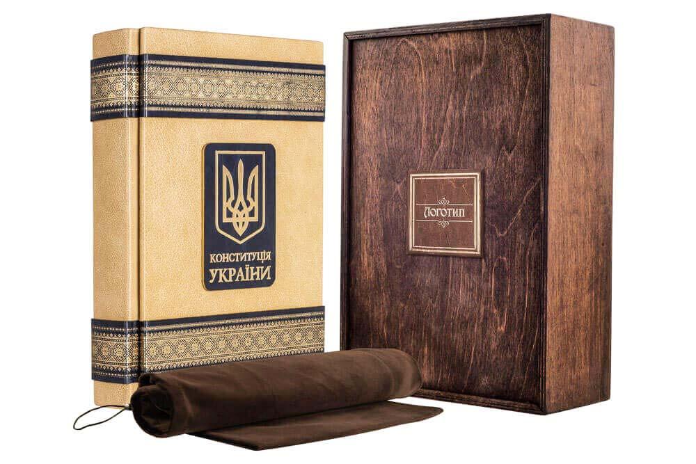 Подарок Конституция Украины в кожаном переплете