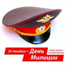 В подарок милиционеру в Камском Устье,Энгельсе